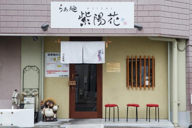超人気店の「らぁ麺 紫陽花」。「醤油つけ麺」(780円)や「麻辣担々麺」(800円)も人気だ