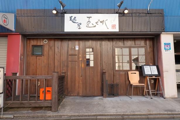 カフェのような外観の「麺屋 玉ぐすく」。店内は居酒屋のようなアットホームな雰囲気だ