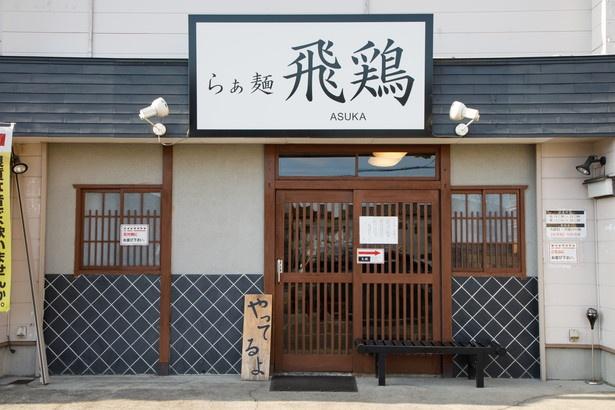 「らぁ麺 飛鶏」は、16年に座敷をカウンターに改装。より広々とした店内に!