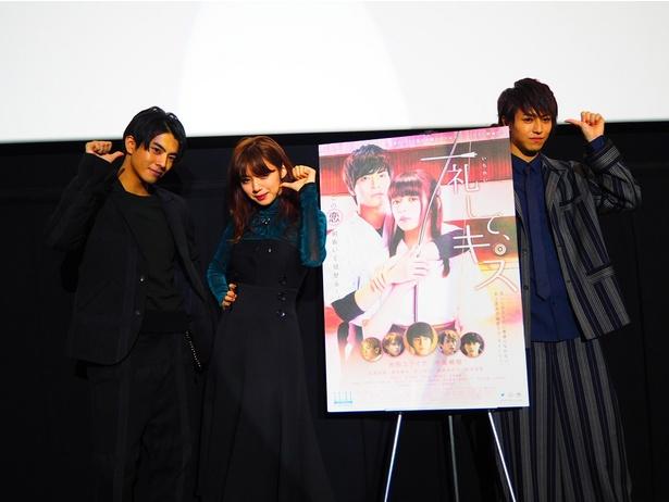 「一礼して、キス」の舞台挨拶に中尾暢樹、池田エライザ、松尾太陽が登壇した
