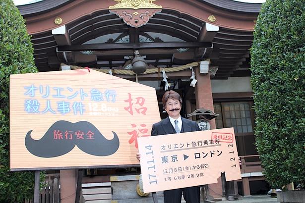 【写真を見る】草刈正雄、ポアロのヒゲにちなみ白髭神社で大ヒット祈願!