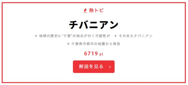 """11月13日の""""視聴熱""""デイリーランキング・熱トピは、 日本初の地質年代名の誕生が期待されている「チバニアン」をピックアップ"""