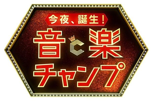 11月19日(日)より、新シリーズ「第1回歌唱チャンプ」がスタート