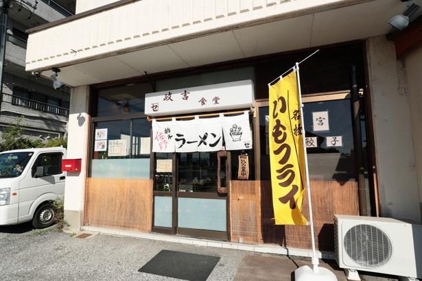 栃木出身の店主が営む「政吉食堂」(岐阜県大垣市)