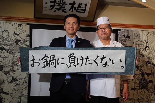 【写真を見る】「お鍋に、負けたくない。」と、鍋料理へのライバル宣言を力強く発表する。ハウス食品の宮戸洋之氏(左)、ちゃんこ黒潮の店主・後藤健二郎氏(右)