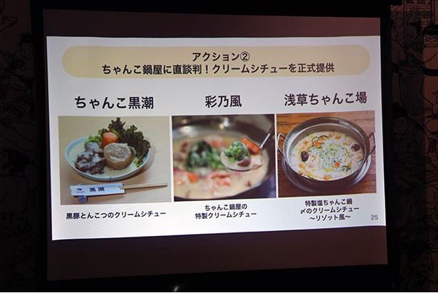 今回、ちゃんこ鍋屋さんで提供されるクリームシチューはこの3種類