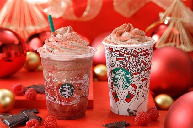 甘酸っぱいラズベリーソースとビターなチョコレートソースが絶妙な「クリスマスラズベリーモカ」「クリスマスラズベリーモカフラペチーノ」