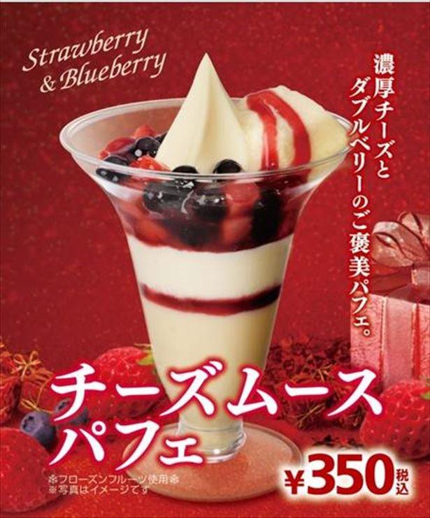 ふわふわ食感の「チーズムースパフェ」(350円)、11月17日(金)発売