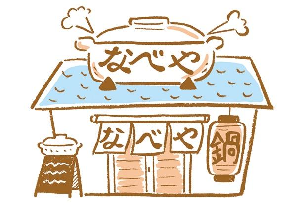 スープが命の鍋専門店の、火加減や具材を入れる順番の配慮も、おいしい鍋の隠し味