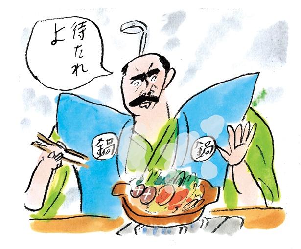 場の雰囲気を悪くするような鍋奉行には、さりげなく本人に注意をうながそう