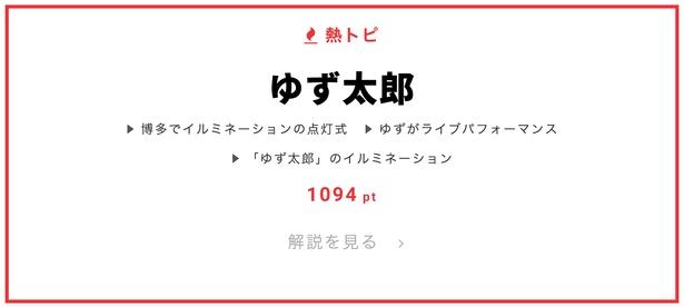 """11月14日の""""視聴熱""""デイリーランキング・熱トピは、 ゆずの公式キャラクター「ゆず太郎」をピックアップ"""