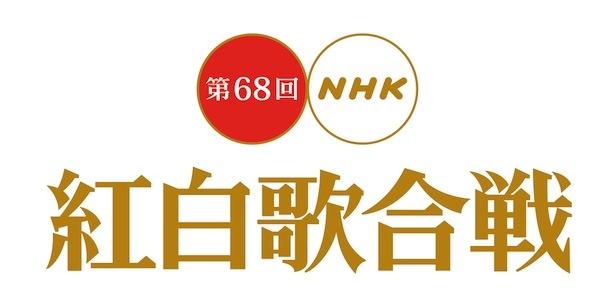 「第68回NHK紅白歌合戦」の出場歌手が発表された