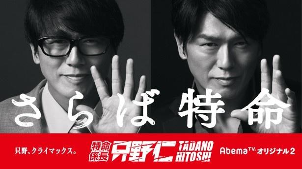 「特命係長 只野仁 AbemaTVオリジナル2」のキービジュアルも公開された