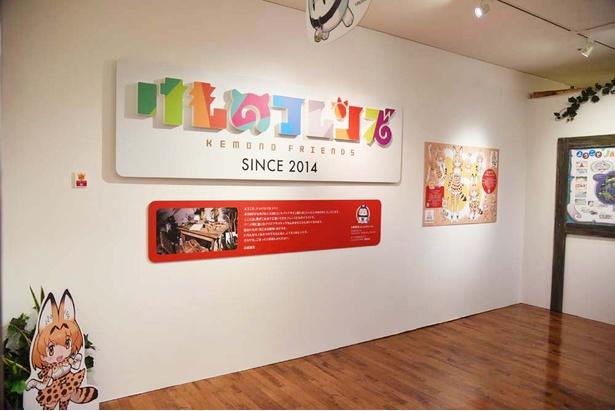 名古屋パルコで開催中の「けものフレンズ 吉崎観音コンセプトデザイン展」