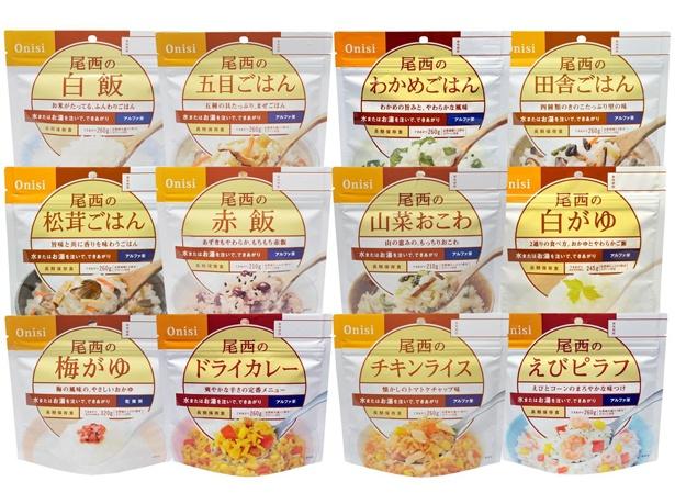 【写真を見る】アルファ米12種類全部セット(尾西食品)