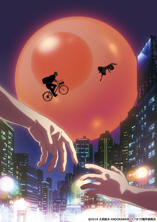 TVアニメ「ヒナまつり」のティザービジュアルが公開!