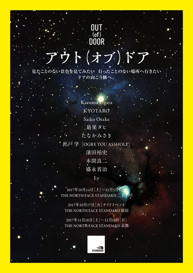 THE NORTH FACE STANDARD京都で開催される「アウト(オブ)ドア」展