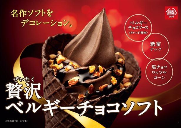 今年は見た目・香り・食感も楽しめる贅沢仕立ての「贅沢ベルギーチョコソフト」(330円)が登場