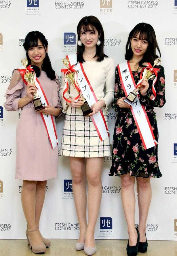 「FRESH CAMPUS CONTEST 2017」ミス部門グランプリの大脇有紗さん(中央)、準グランプリの五十嵐あいさん(左)、刈川くるみさん