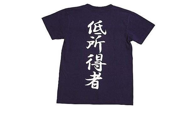 「baka T.com」の低所得者Tシャツ(3045円)