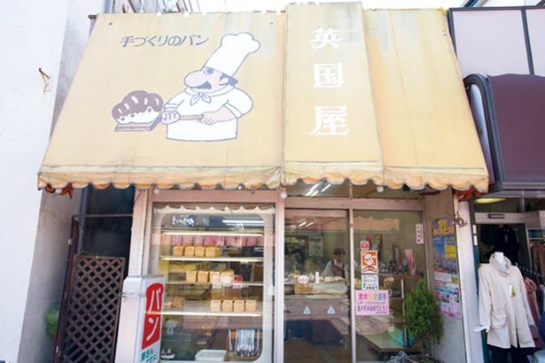 飯能駅近くのベーカリー「英国屋」には、菓子&総菜パンが朝から常時50種並ぶ。ミックスサンド240円