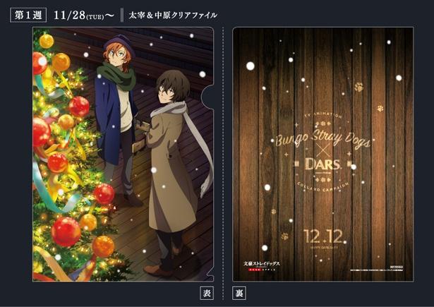 「文豪ストレイドッグスDEAD APPLE(デッドアップル)」の森永製菓コラボ第4弾が開始!