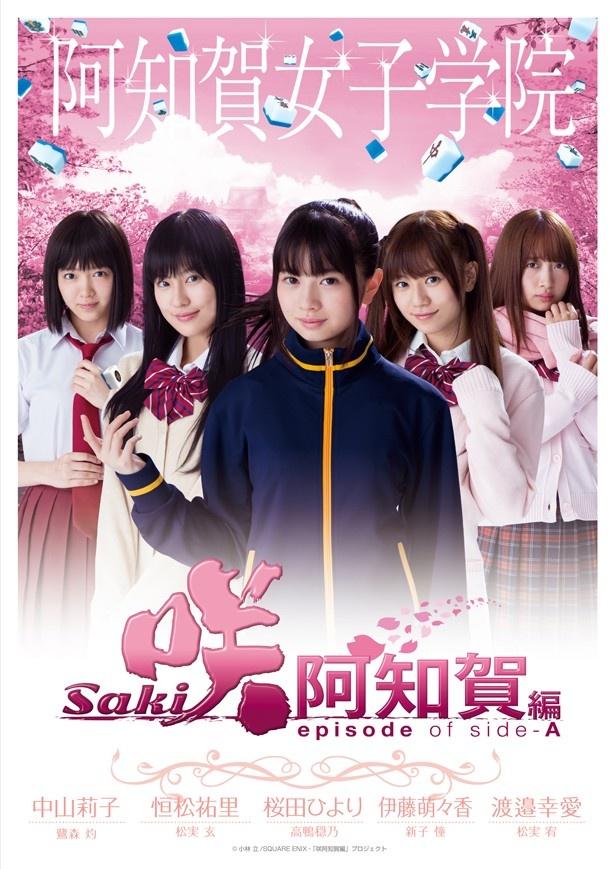 阿知賀女子学院マージャン部5人が、ドラマと劇場版のオープニング、エンディングテーマを担当