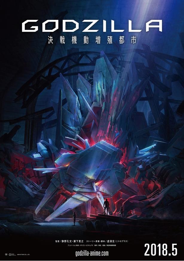 『GODZILLA 決戦機動増殖都市』のティザービジュアルにはメカゴジラらしきものが!