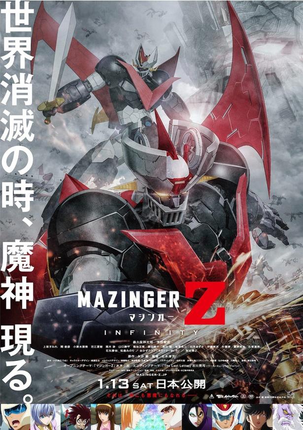 『劇場版 マジンガーZ / INFINITY』の最新ポスタービジュアルにはグレートマジンガーの姿も