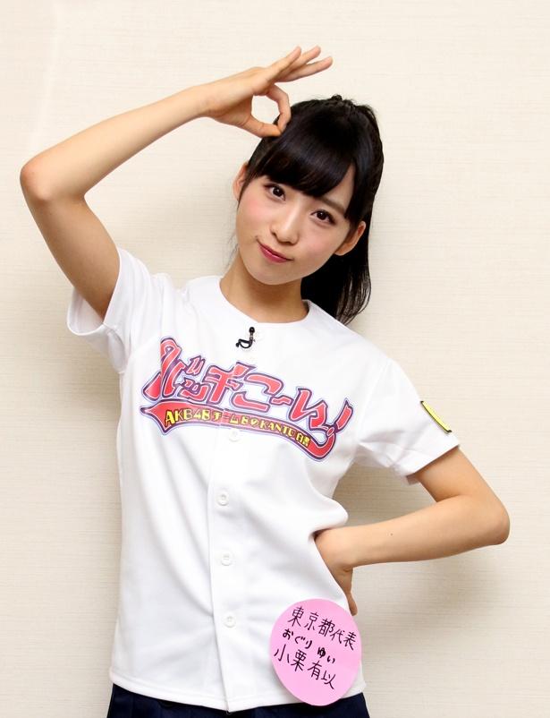 "AKB48の""王道アイドル""小栗有以..."