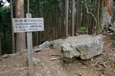日本武尊があごをかけて関東平野を見渡したといわれる「顎掛岩」