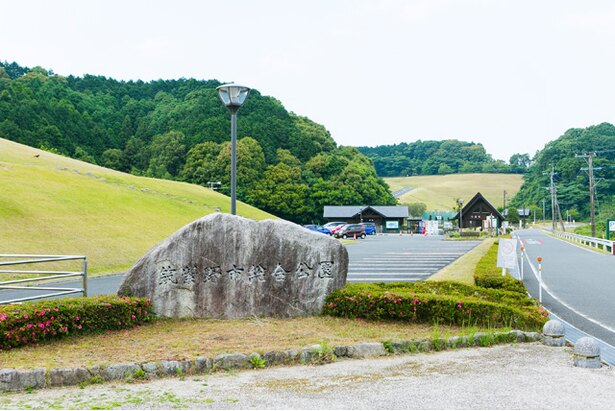 「筑紫野市総合公園」。天拝山のふもと。大自然を感じることができる