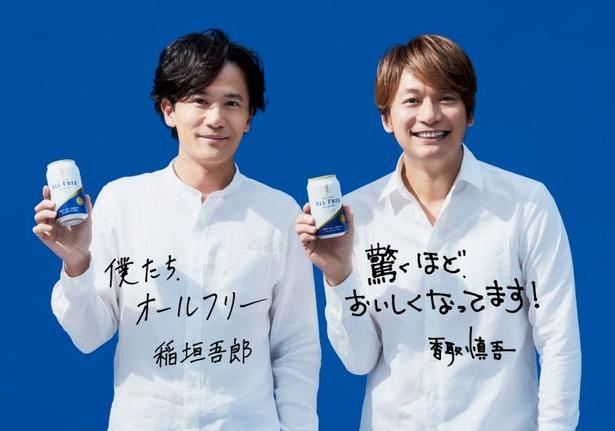 「オールフリー」の新メッセンジャーに起用された稲垣吾郎さんと香取慎吾さん