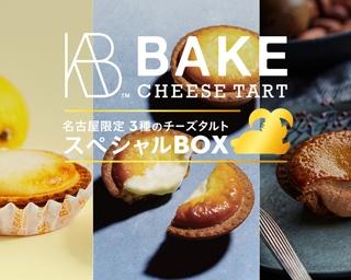 「BAKE CHEESE TART」初となる、3種のチーズタルトが詰まったアソートBOXが名古屋限定で発売!