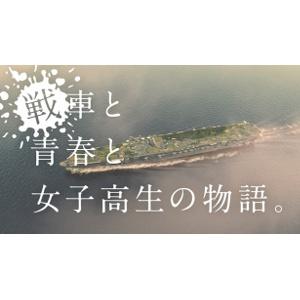 ツッコミどころ満載の「ガルパン」実写ダンスムービーが公開!