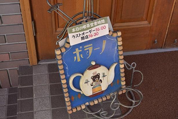 カフェのみの利用もできる「Caféポラーノ」。ランチには「注文の多いカレーライス」(1000円)など、宮沢賢治作品にちなんだメニューが用意されている