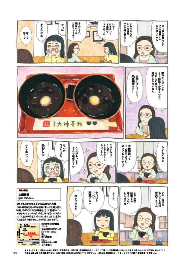 関西ウォーカー連載マンガ「失恋めし」Vol.8 2つで1つ(ページ2)