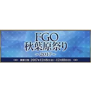 「FGO 秋葉原祭り 2017」の最新情報が到着!