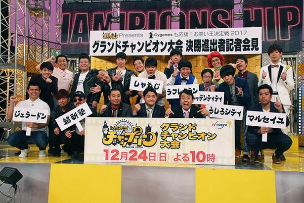 「にちようチャップリン」のグランドチャンピオン大会が決定!
