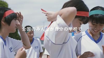 新CM「日本縦断 うちの学校のポカリダンス」篇の予告編 6