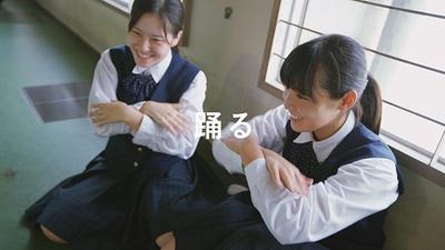 新CM「日本縦断 うちの学校のポカリダンス」篇の予告編 11