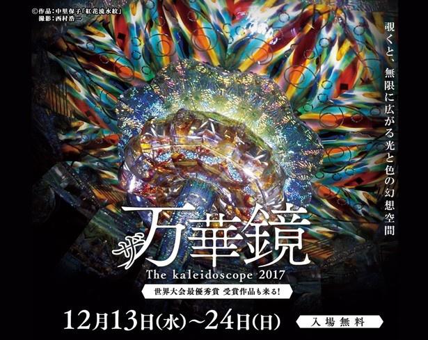 2017年12月13日から24日(日)まで、名古屋栄三越で万華鏡展が開催