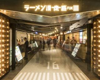 スゴイ麺が出そろった! 福岡空港の最新フードテーマパーク「ラーメン滑走路」完全網羅