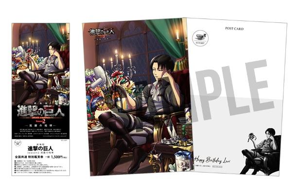 リヴァイのポストカードが付属!「劇場版『進撃の巨人』Season2~覚醒の咆哮~」の限定前売り券が登場