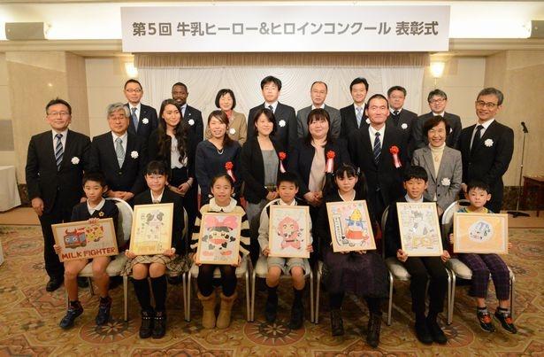 第5回 牛乳ヒーロー&ヒロイン コンクール表彰式