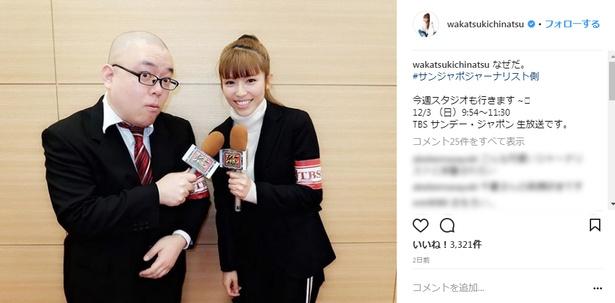 【写真を見る】若槻千夏がまさかのジャーナリストデビュー! 意外と服装も似合っている?
