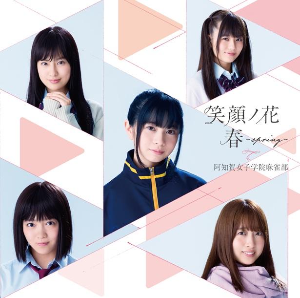 【写真を見る】阿知賀女子学院麻雀部が歌うCD「笑顔ノ花」初回限定盤のジャケット写真