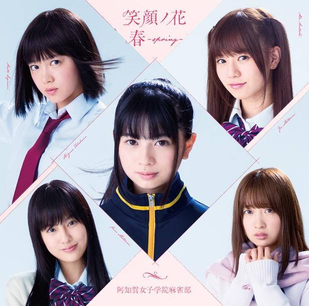 阿知賀女子学院麻雀部が歌うCD「笑顔ノ花」通常限定盤のジャケット写真