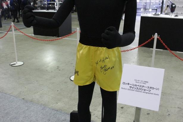 『ロッキー3』(82)で使用されたシルベスター・スタローンのサイン入りショーツ