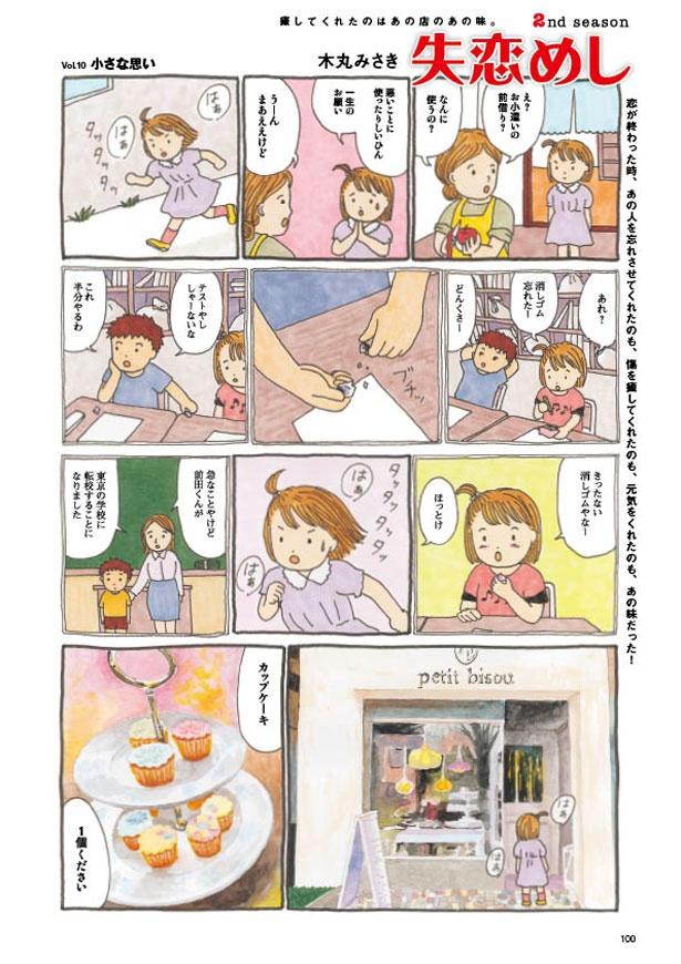 関西ウォーカー連載マンガ「失恋めし」Vol.10 小さな思い(ページ1)